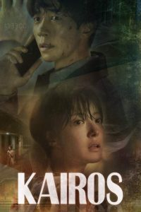 Kairos Season 1 Episode 8 (S1-E8)
