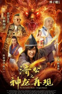 The Incredible Monk (2019) – Chinese Movie