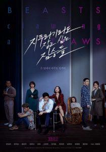 Beasts Clawing at Straws (2020) [Korean]